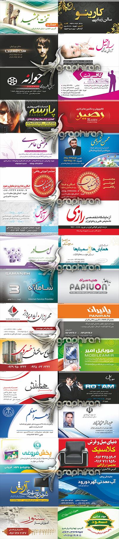 خرید کارت ویزیت های ایرانی لایه باز