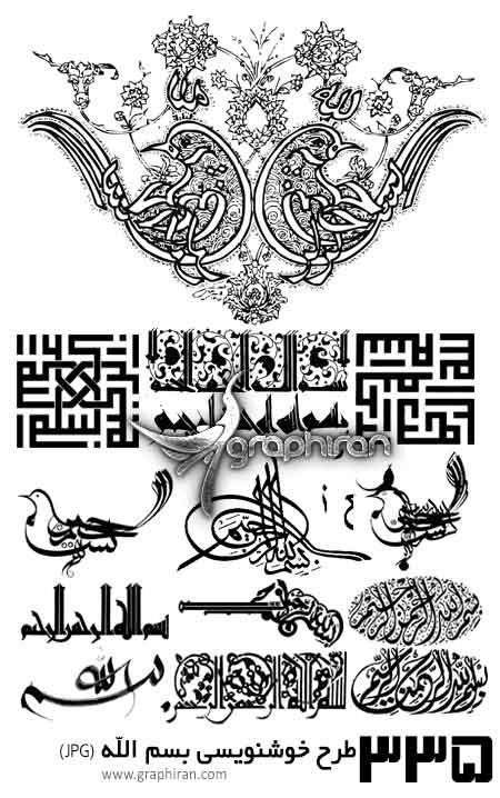 besmellah دانلود مجموعه 335 طرح خوشنویسی بسم الله الرحمن الرحیم