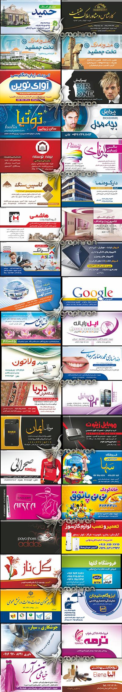خرید کارت ویزیت های مشاغل ایرانی