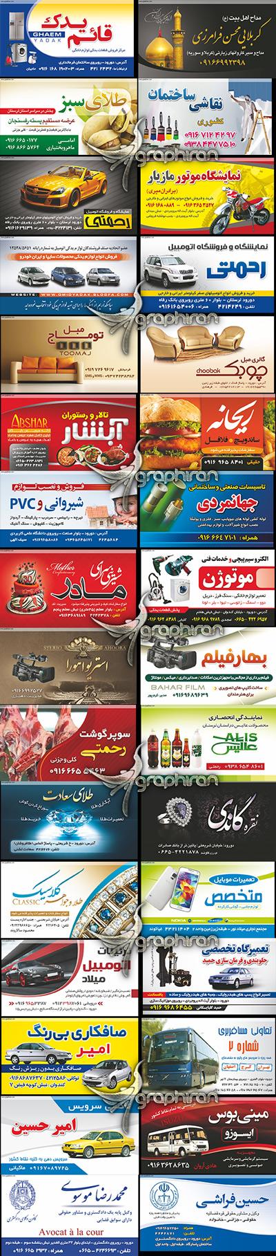نمونه کارت ویزیت ایرانی