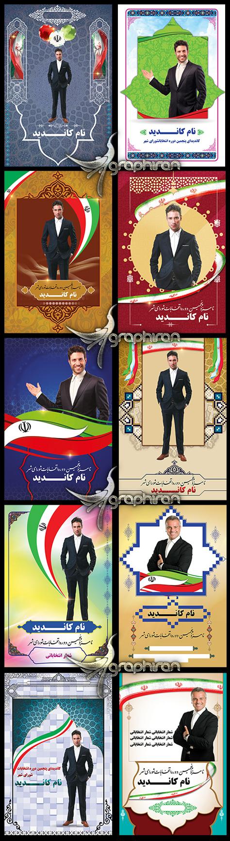 بنر کاندیدای شورای شهر